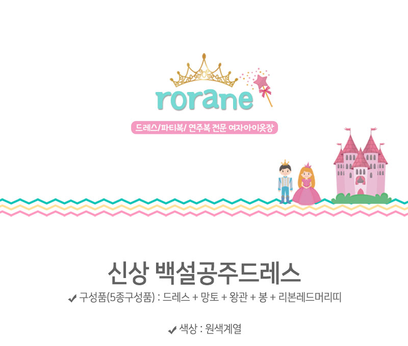 Rorane 백설공주 원피스 공주드레스 - 네모, 31,740원, 시즌/이벤트의류잡화, 파티의상