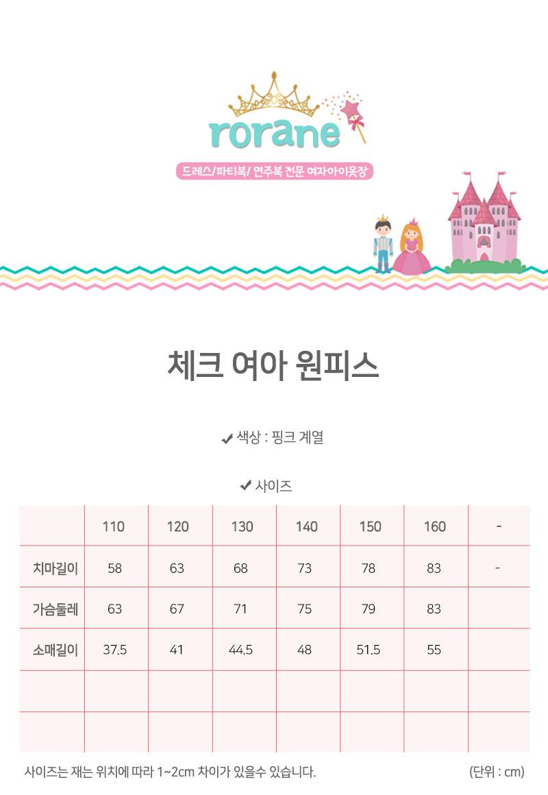 여아 체크 원피스 - 네모, 55,680원, 상의/아우터, 원피스